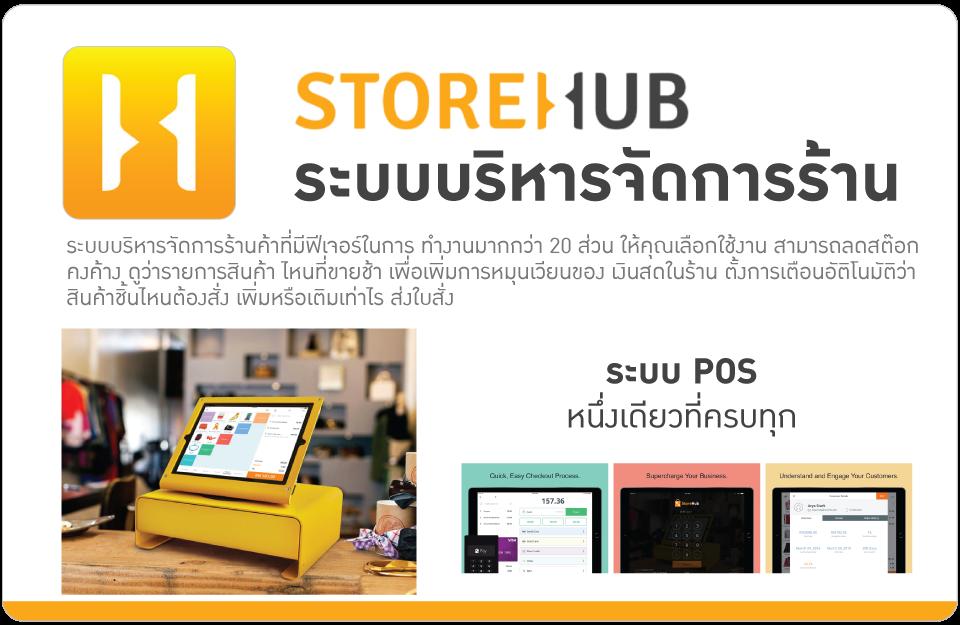 Banner-App-STOREHUB-S
