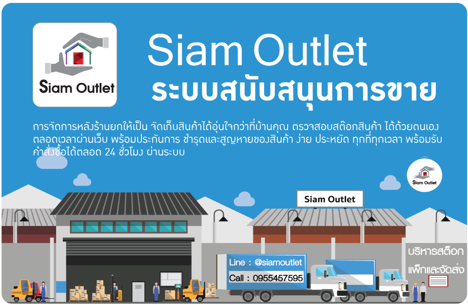 Banner-App-Siamoutlet-S